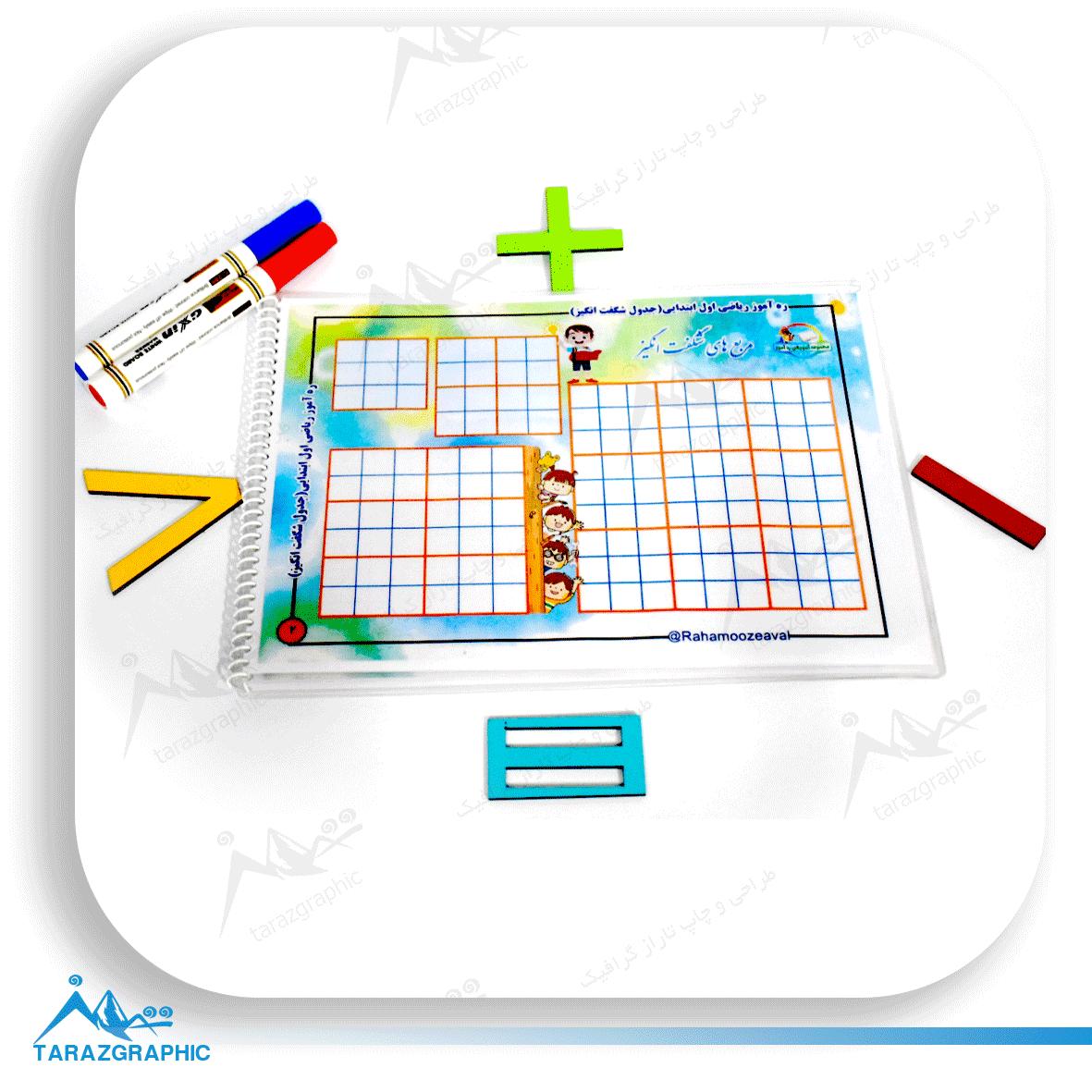 دفتر ریاضی ره آموز